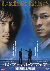 [DVD]/インファナル・アフェア [廉価版]/洋画/PCBE-54027の画像