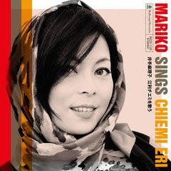 [CD]/井手麻理子/MARIKO Sings CHIEMI ERI -井手麻理子 江利チエミを歌う-/BZCS-1123