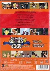送料無料有/The World of GOLDEN EGGS SEASON 1 Vol.01/アニメ/DLV-F3922