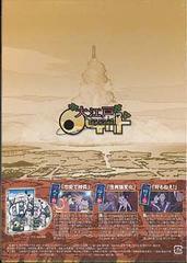 送料無料有/大江戸ロケット vol.4/アニメ/GNBA-7523