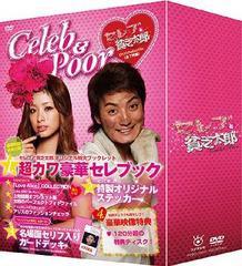 送料無料有/[DVD]/セレブと貧乏太郎 DVD-BOX/TVドラマ/VIBF-5411