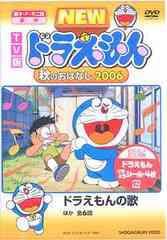 送料無料有/TV版 NEW ドラえもん 秋のおはなし 2006/アニメ/PCBE-52570