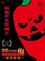 送料無料有/暴君ハバネロ主演 ザ・ムービー?暴言劇場?/アニメ/GNBA-7561