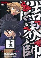 送料無料有/[DVD]/結界師 十五/アニメ/PCBE-52638