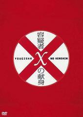 送料無料有/[DVD]/容疑者Xの献身 スペシャル・エディション/邦画/PCBE-53286