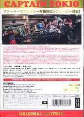 送料無料有/キャプテントキオ オリジナルエディション/邦画/VIBF-5192