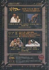 送料無料有/彩の国シェイクスピア・シリーズ NINAGAWA×SHAKESPEARE VI DVD-BOX/舞台/PCBE-62432