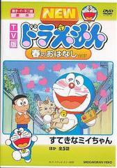 送料無料有/TV版 NEW ドラえもん 春のおはなし 2007/アニメ/PCBE-52673