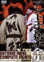 送料無料有/[DVD]/アントニオ猪木全集 「闘魂最終章」/プロレス (アントニオ猪木)/TBD-5029