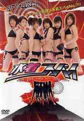 送料無料有/[DVD]/水着スパイ 〜SPY GIRLS〜/オリジナルV/ORS-2008