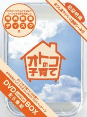 送料無料有/オトコの子育て DVD-BOX/TVドラマ/PCBE-61556