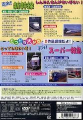 [DVD]/走れ! 新幹線・スーパー特急/鉄道/PDVD-38
