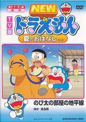 送料無料有/TV版 NEW ドラえもん 夏のおはなし 2007/アニメ/PCBE-52783