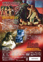 カルティキ/悪魔の人喰い生物/洋画/FCC-13
