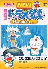 送料無料有/[DVD]/TV版 NEW ドラえもん 秋のおはなし 7/アニメ/PCBE-52785