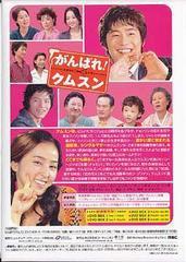 送料無料有/がんばれ! クムスン DVD-BOX 6/TVドラマ/PCBE-62650