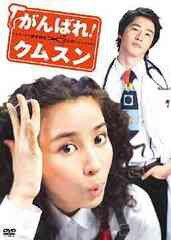 送料無料有/がんばれ! クムスン DVD-BOX 1/TVドラマ/PCBE-62645