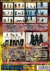 送料無料有/[DVD]/Double Dutch Lesson No.1/ASGRM・CAPLIORE/TKYD-5
