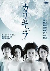 送料無料有/[DVD]/カリギュラ/舞台/PCBE-52990
