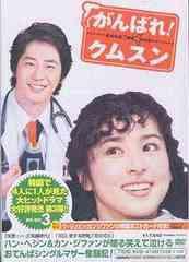 送料無料有/がんばれ! クムスン DVD-BOX 3/TVドラマ/PCBE-62647