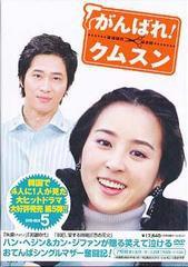 送料無料有/がんばれ! クムスン DVD-BOX 5/TVドラマ/PCBE-62649