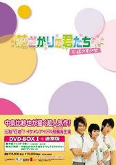 送料無料有/花ざかりの君たちへ ?花様少年少女? DVD-BOX I [通常版]/TVドラマ/PCBE-62849