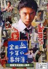 送料無料有/[DVD]/金田一少年の事件簿 雪夜叉伝説殺人事件/TVドラマ/VPBX-11411