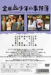 送料無料有/[DVD]/金田一少年の事件簿 金田一少年の殺人/TVドラマ/VPBX-11414