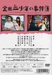 送料無料有/[DVD]/金田一少年の事件簿 怪盗紳士の殺人/TVドラマ/VPBX-11415