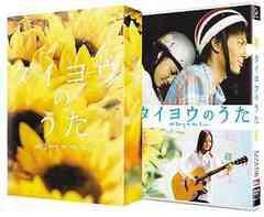 送料無料有/[DVD]/タイヨウのうた プレミアム・エディション/邦画/GNBD-1157