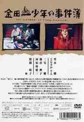 送料無料有/[DVD]/金田一少年の事件簿 異人館ホテル殺人事件/TVドラマ/VPBX-11416
