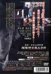 送料無料有/[DVD]/金田一少年の事件簿 魔術列車殺人事件/TVドラマ/VPBX-11273