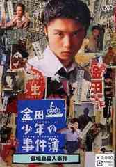 送料無料有/金田一少年の事件簿 墓場島殺人事件/TVドラマ/VPBX-11417