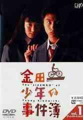 送料無料有/[DVD]/金田一少年の事件簿 Vol.1/TVドラマ/VPBX-11372