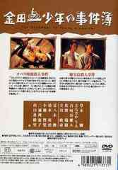 送料無料有/[DVD]/金田一少年の事件簿 Vol.2/TVドラマ/VPBX-11373