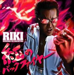 送料無料有/[CD]/RIKI/紅のバックファイヤー [CD+DVD]/XNAE-30004