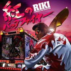 送料無料有/RIKI/紅のバックファイヤー/XNAE-30005