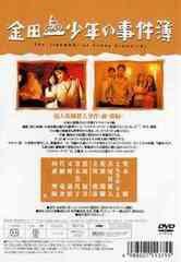 送料無料有/[DVD]/金田一少年の事件簿 Vol.4/TVドラマ/VPBX-11375