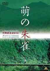 送料無料有/[DVD]/萌の朱雀/邦画/BCBJ-3106