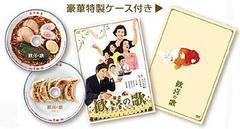 送料無料有/歓喜の歌/邦画/BIBJ-7659