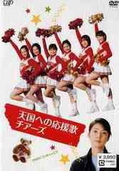 送料無料有/[DVD]/天国への応援歌 チアーズ/TVドラマ/VPBX-12097