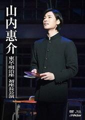 送料無料有/[DVD]/山内惠介/東京・明治座 初座長公演 [DVD+Blu-ray]/VIZL-1469
