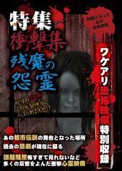 送料無料有/[DVD]/特集 衝撃集 残魔の怨霊/ドキュメンタリー/EXSW-47