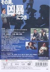 送料無料有/[DVD]/その男、凶暴につき/邦画/BCBJ-3082