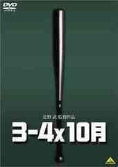 送料無料有/[DVD]/3-4x10月/邦画/BCBJ-3083