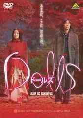 送料無料有/[DVD]/Dolls[ドールズ]/邦画/BCBJ-3091