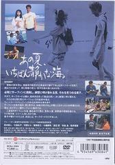 送料無料有/[DVD]/あの夏、いちばん静かな海。/邦画/BCBJ-3084