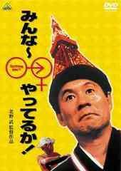 送料無料有/[DVD]/みんな〜やってるか!/邦画/BCBJ-3086