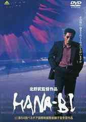 送料無料有/[DVD]/HANA-BI/邦画/BCBJ-3088