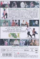 送料無料有/[DVD]/菊次郎の夏/邦画/BCBJ-3089